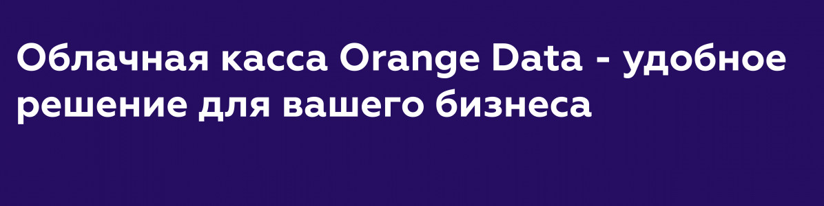 Лайфхаки Orange Data