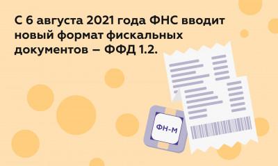 Переход на ФФД 1.2 — новый формат фискальных документов