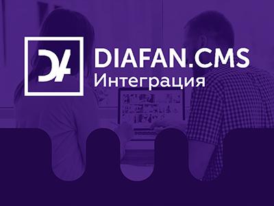 Интеграция с DIAFAN.CMS