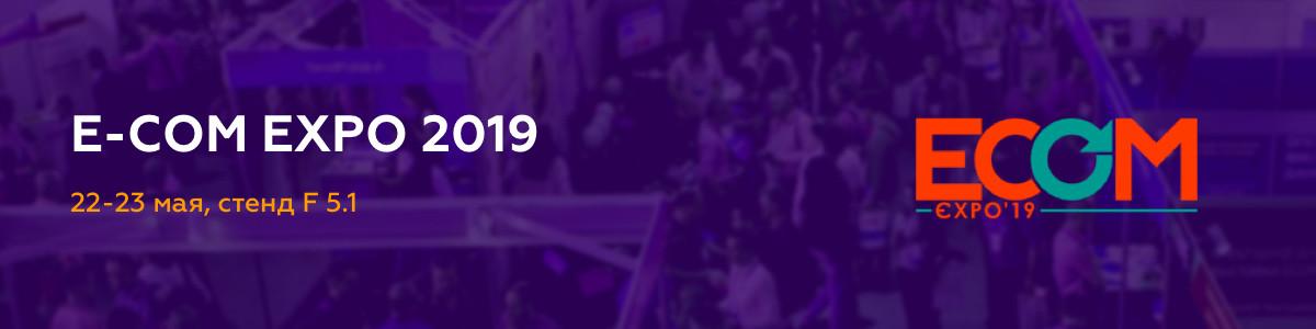 Orange Data на выставке ECOM Expo-2019