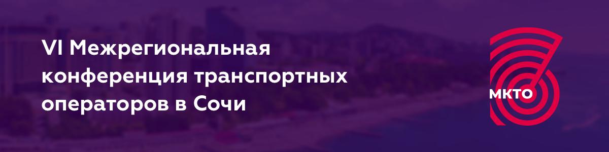 Orange Data приняла участие в VI Межрегиональной  конференции транспортных операторов в Сочи.