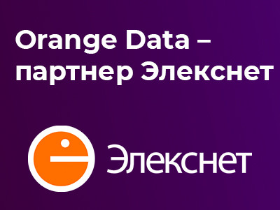 Orange Data будет формировать чеки для пользователей Элекснет