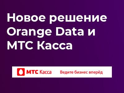 Orange Data и МТС Касса разработали новое облачное кассовое решение