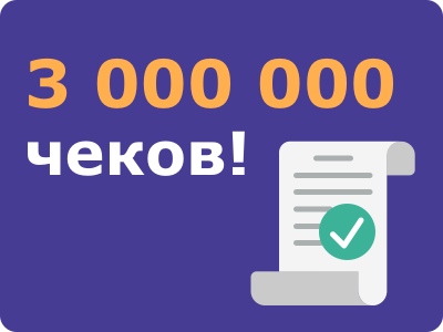 Сервис аренды онлайн-касс Orange Data пробил три миллиона чеков