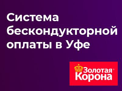 В Уфе запустили бескондукторную систему оплаты проезда