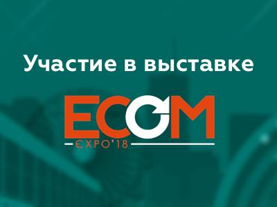 Компания Orange Data примет участие в ECOM'18
