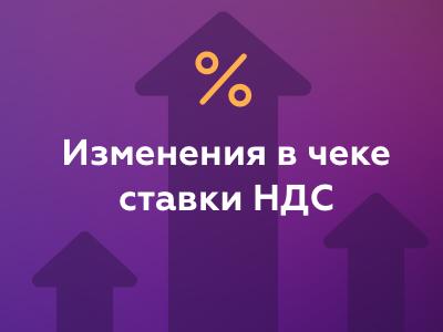 НДС повышается до 20%.  Что предпринять для внесения изменений в чек?