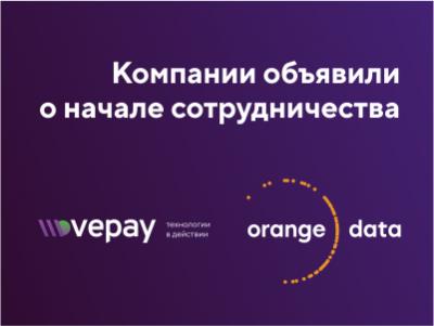 Процессинговая компания VEPAY завершила интеграцию с сервисом Orange Data