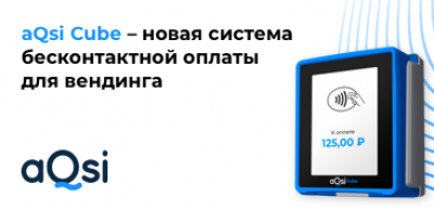 aQsi представит новое устройство для приёма оплаты — aQsi Cube